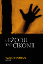 Ezodu_Cover_280_420